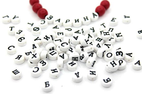 бусины буквы русские