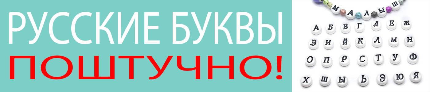 русская бусина